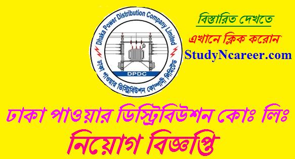Dhaka Power Distribution Company DPDC Job Circular 2019