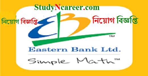 Eastern Bank Job Circular 2020 www.ebl.com.bd