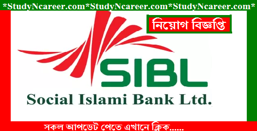 Social Islami Bank Limited SIBL Job Circular 2019