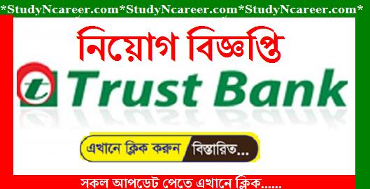 Trust Bank Limited Job Circular 2019