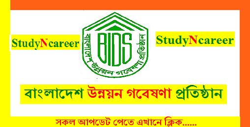 Bangladesh Institute of Development Studies BIDS Job Circular 2020