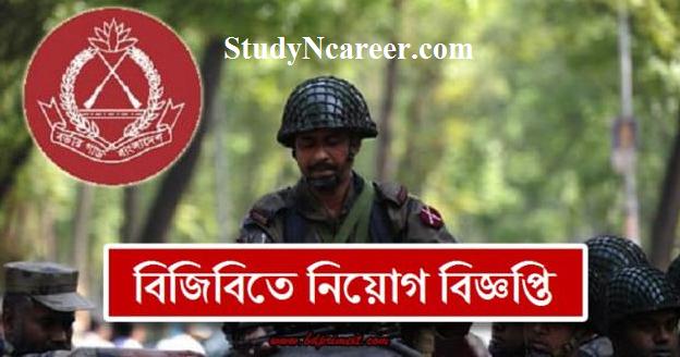 Border Guard Bangladesh (BGB) Job Circular 2020