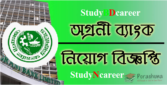 Agrani Bank Limited Job Circular 2020