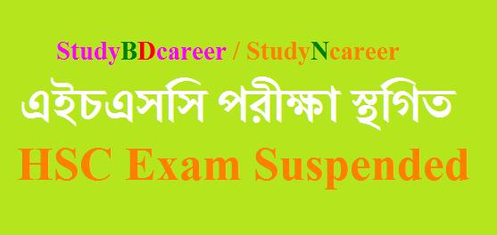 HSC Exam Suspended & New Routine in April-পরীক্ষা স্থগিত