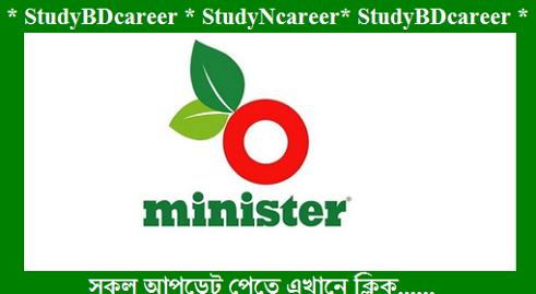 Minister Hi-Tech Park Ltd Job Circular 2020