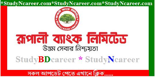 Rupali Bank Job Circular 2020