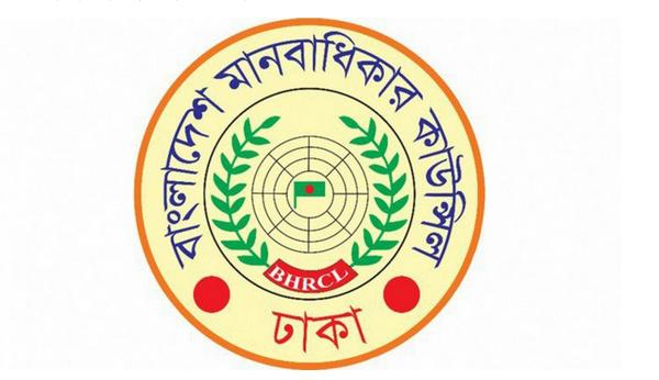 Bangladesh Human Rights Council BHRC Job Circular 2020